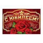 """Наклейка на бутылку """"С Юбилеем!"""", три розы"""