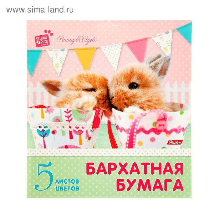 """Бумага цветная бархатная А5, 5 листов, 5 цветов """"Очаровашки-(MYRNA)"""" 170*180мм"""