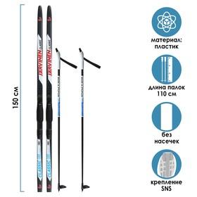 Комплект лыжный БРЕНД ЦСТ 150/110 (+/-5 см), крепление SNS, цвета микс