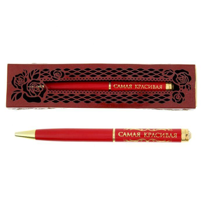 """Ручка подарочная """"Самая красивая"""" - фото 373642583"""