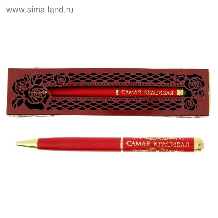 """Ручка подарочная """"Самая красивая"""""""