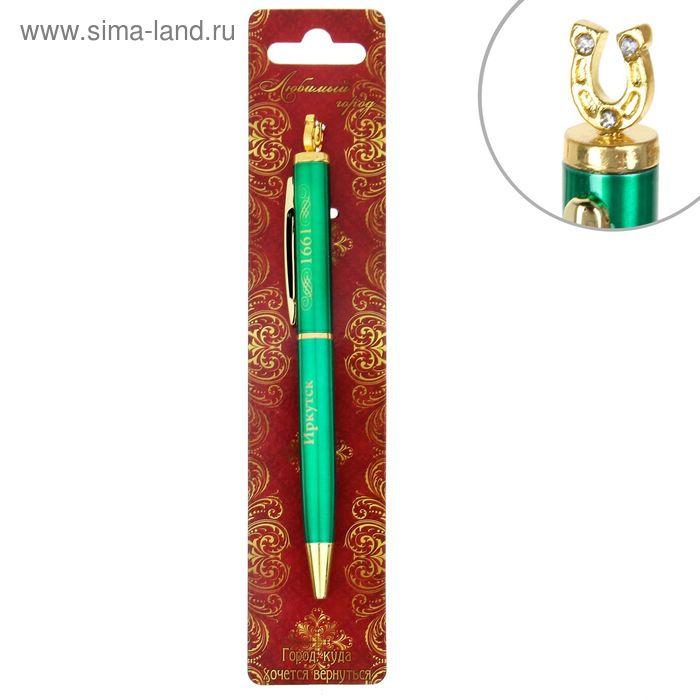"""Ручка с фигурным наконечником """"Иркутск. Подкова"""""""