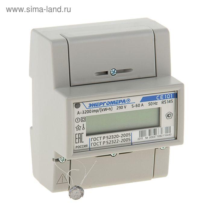 Счётчик электроэнергии однофазный, однотарифный СЕ 101 R5 145