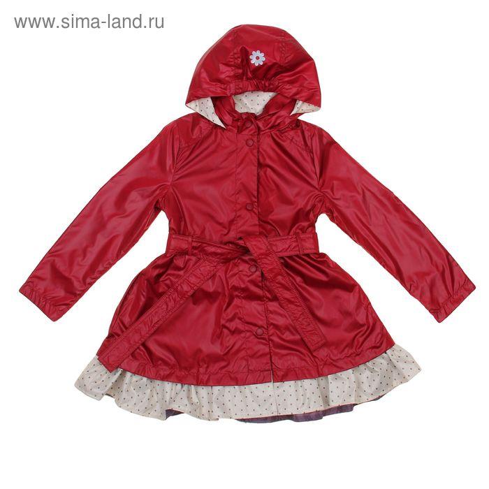 """Плащ для девочки """"Патриция"""", рост 116 см (60), цвет бордо"""