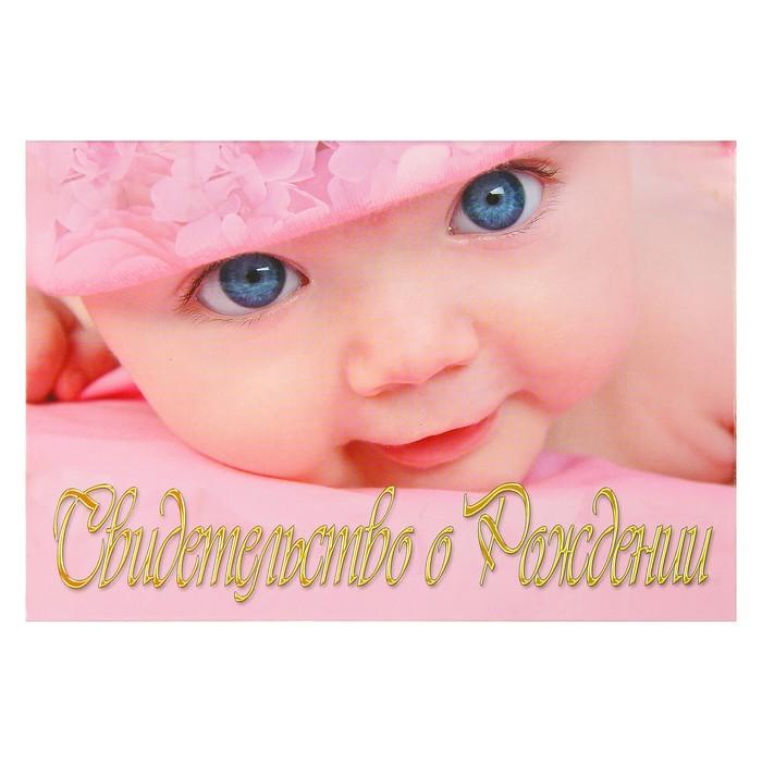 """Папка для свидетельства о рождении """"Малыш в шапочке из роз"""", А5, ламинированная"""