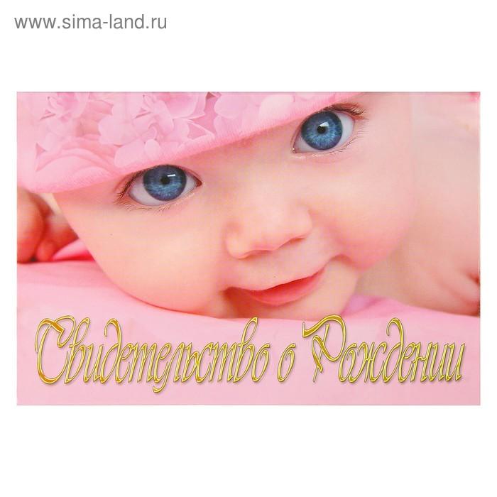 """Свидетельство о рождении """"Малыш в шапочке из роз"""" А5 ламинированное"""