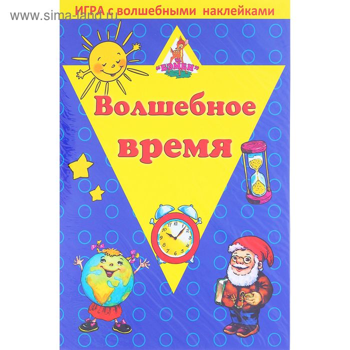 """Игра с волшебными наклейками """"Волшебное время"""" 8208"""
