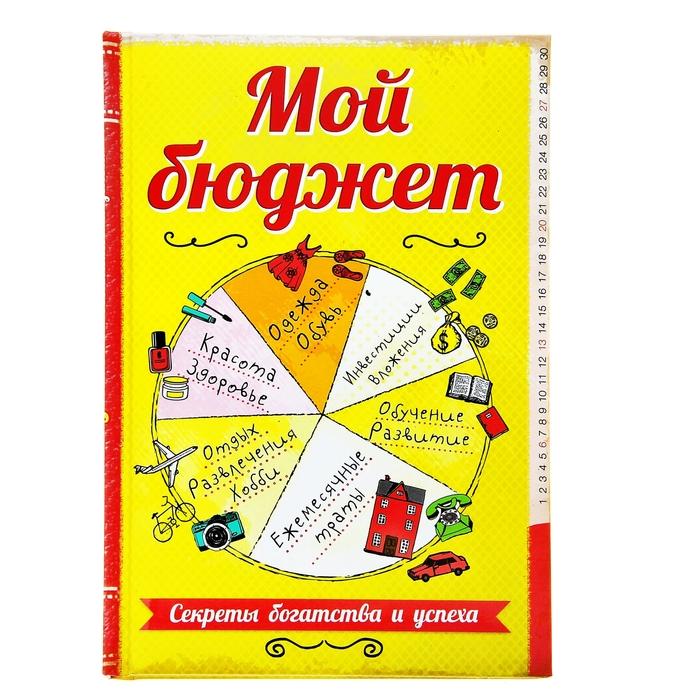 """Ежедневник """"Мой бюджет"""" 96 листов"""