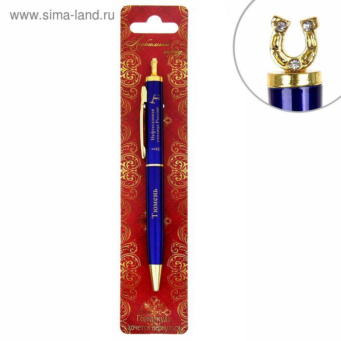 """Ручка с фигурным наконечником """"Тюмень"""" подкова, металл"""