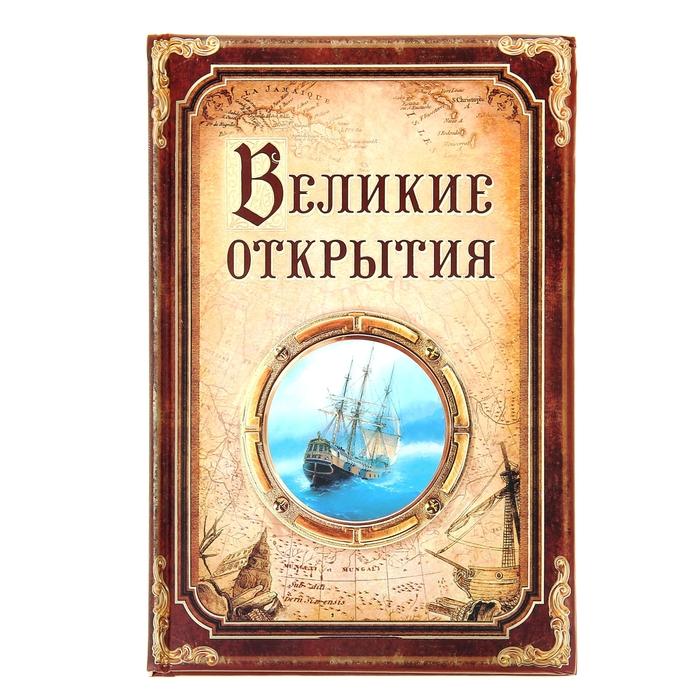 """Ежедневник """"Великие открытия"""", твёрдая обложка, А5, 96 листов"""