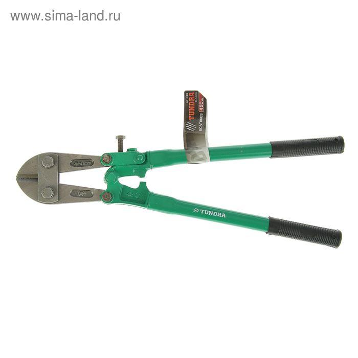 Болторез  TUNDRA basic, 450 мм