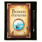 """Набор подарочный """"Великие открытия"""" ежедневник 96 листов+ручка"""