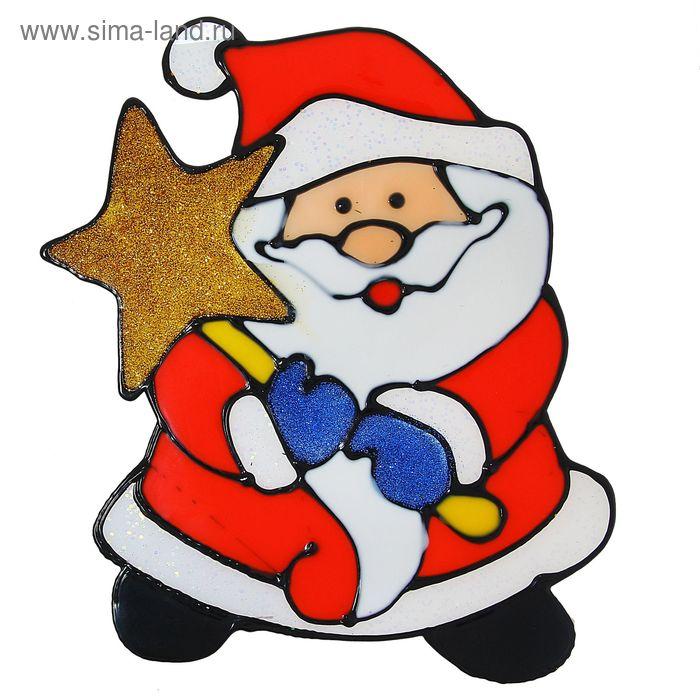 """Наклейка на стекло """"Дед Мороз со звездой в руках"""""""