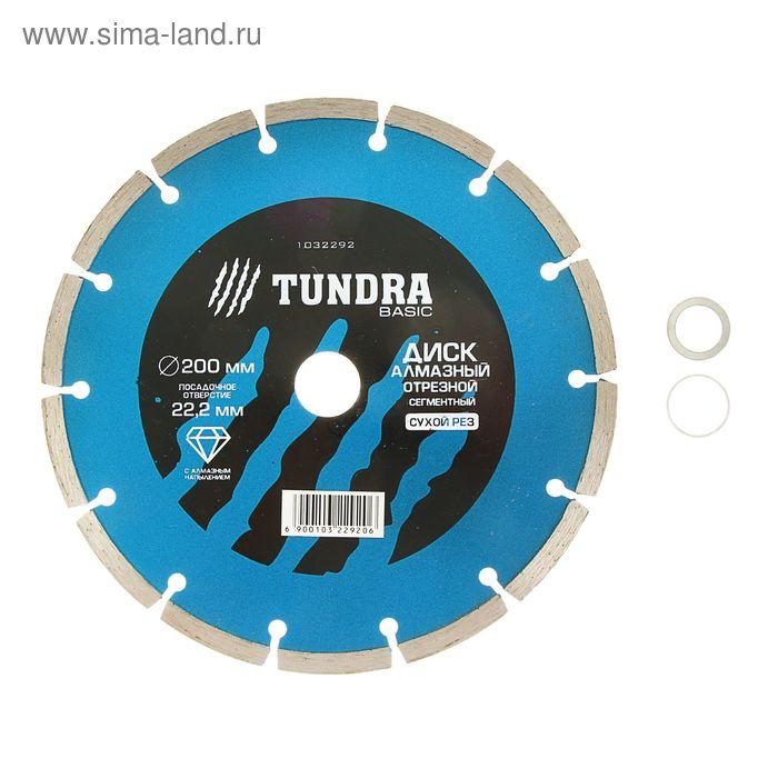 Диск алмазный отрезной TUNDRA, сегментный сухой рез 200 х 22,2 мм + кольцо 16/22,2 мм