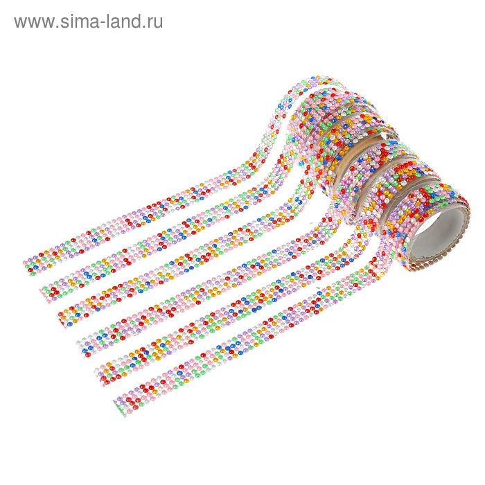 """Клейкая лента декоративная """"Стразы цветные"""" МИКС, длина 0,5 метра, ширина 1,9 см"""