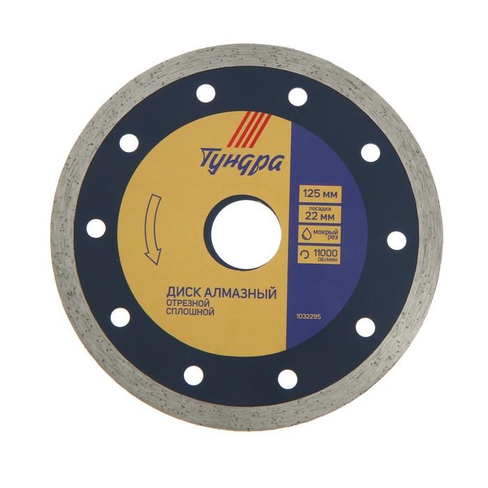 Диск алмазный отрезной TUNDRA, сплошной мокрый рез 125 х 22,2 мм + кольцо 16/22,2 мм