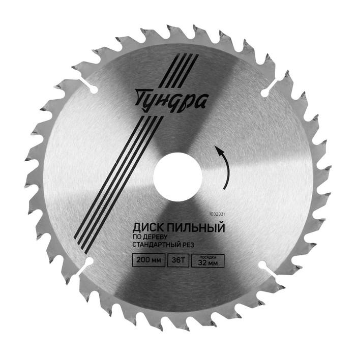 Диск пильный по дереву TUNDRA, 200 х 32 х 36 зубьев + кольцо 20/32 и 16/32