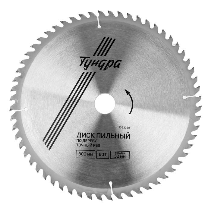 Диск пильный по дереву TUNDRA, 300 х 32 х 60 зубьев + кольцо 20/32 и 16/32