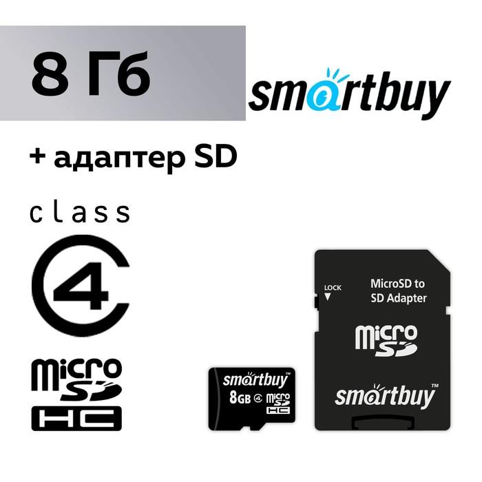 Карта памяти microSDHC Smartbuy 8GB, class 4 + адаптер SD