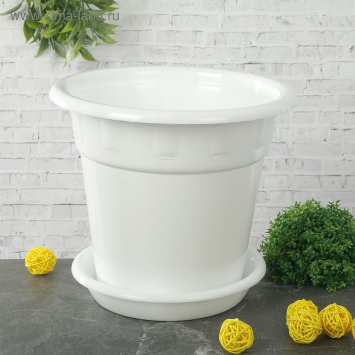 Горшок для цветов 4 л с поддоном, цвет белый