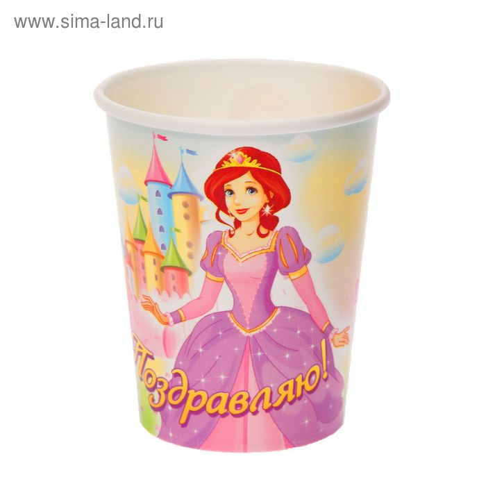 """Стакан бумажный """"Поздравляю""""принцесса, 225 мл (набор 6 шт)"""
