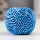 """Нитки вязальные """"Ирис"""" 150м/25гр 100% мерсеризованный хлопок цвет 2508"""