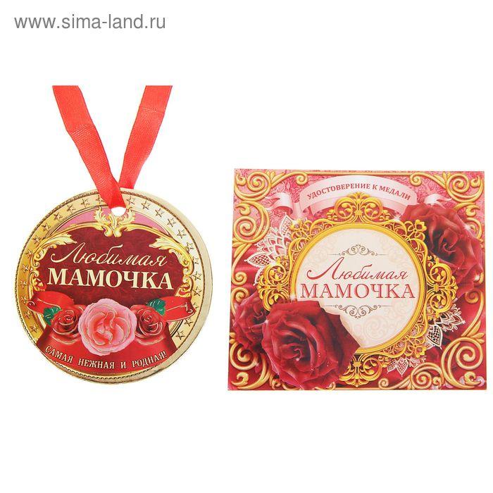 """Набор медаль с удостоверением """"Любимая мамочка"""""""