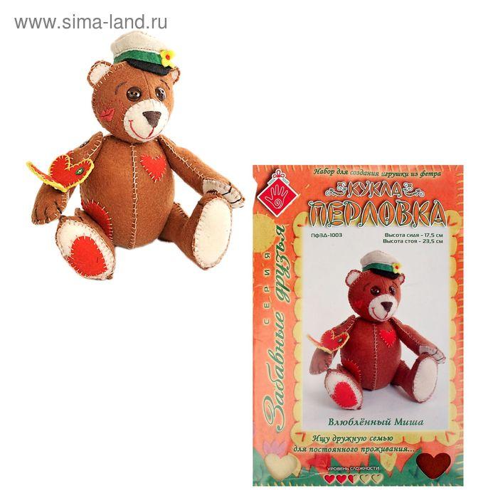 """Набор для создания текстильной игрушки """"Влюбленный Миша"""" 17,5"""