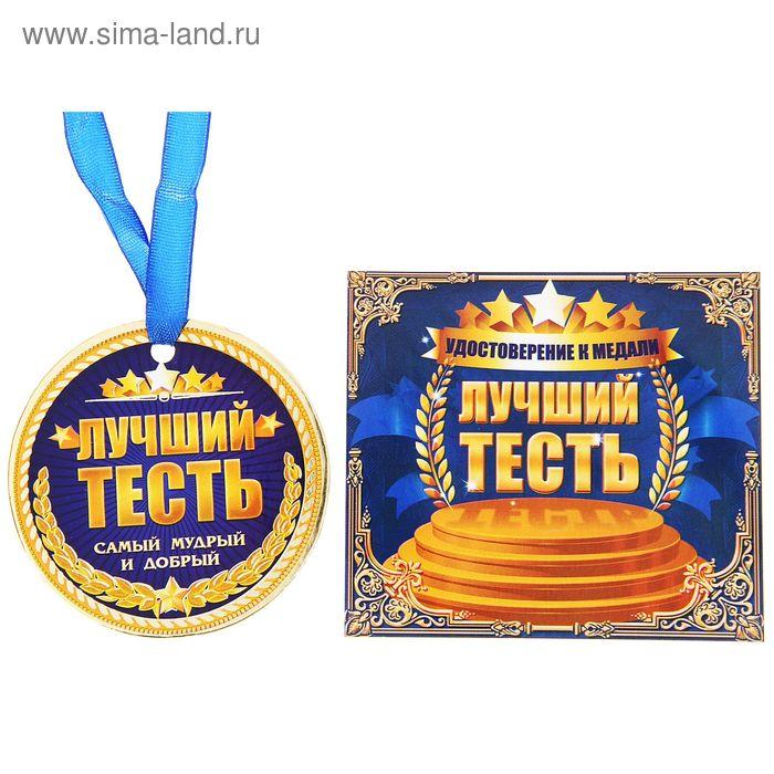 """Набор медаль с удостоверением """"Лучший тесть"""""""