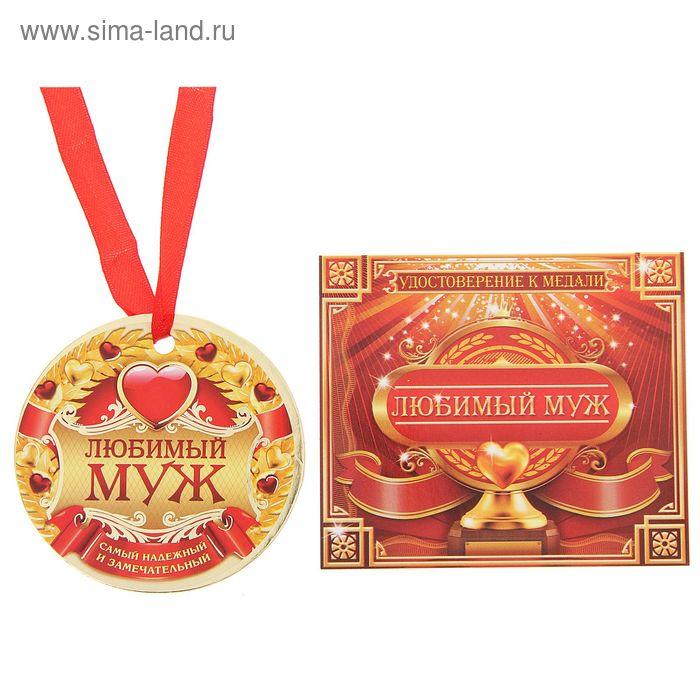 """Набор медаль с удостоверением """"Любимый муж"""""""