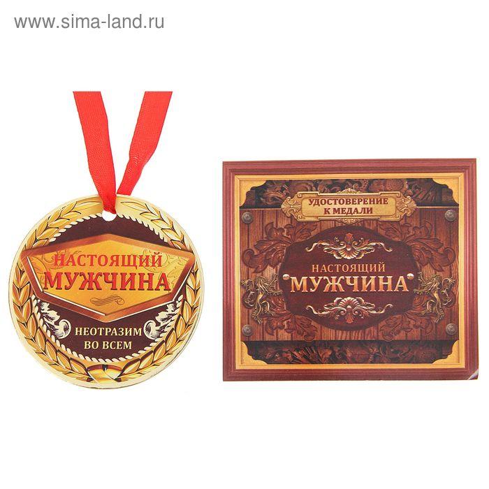 """Набор медаль с удостоверением """"Настоящий мужчина"""""""