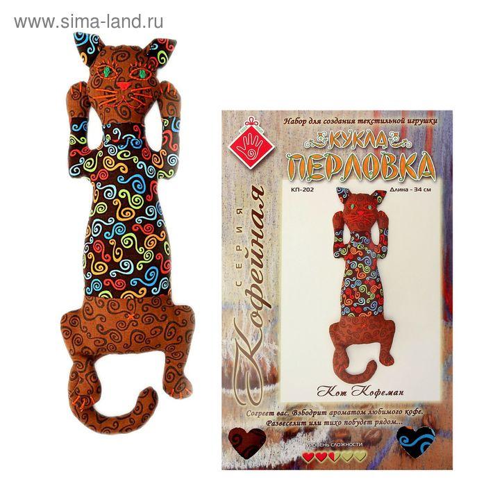 """Набор для создания текстильной игрушки """"Кот Кофеман"""" 34,5 см"""