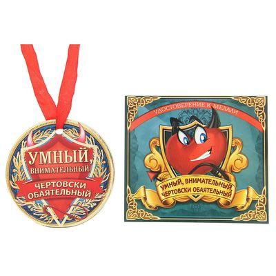 """Набор медаль с удостоверением """"Умный, внимательный, чертовски обаятельный"""""""