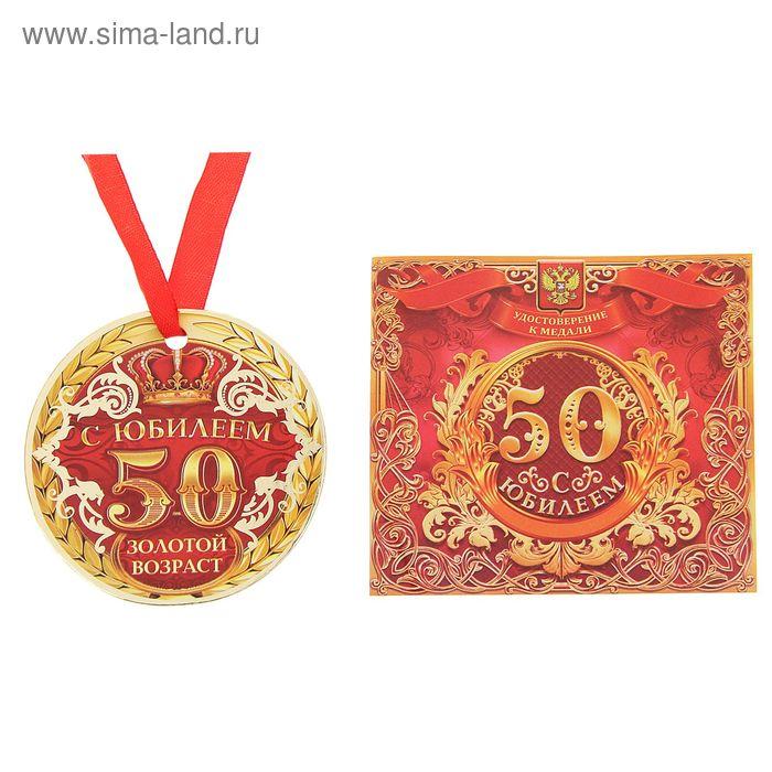 """Набор медаль с удостоверением """"С Юбилеем 50"""""""