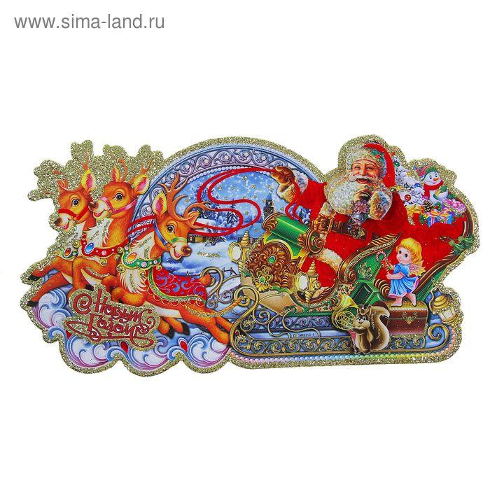 "Плакат ""Дед Мороз на оленях вокруг света"""