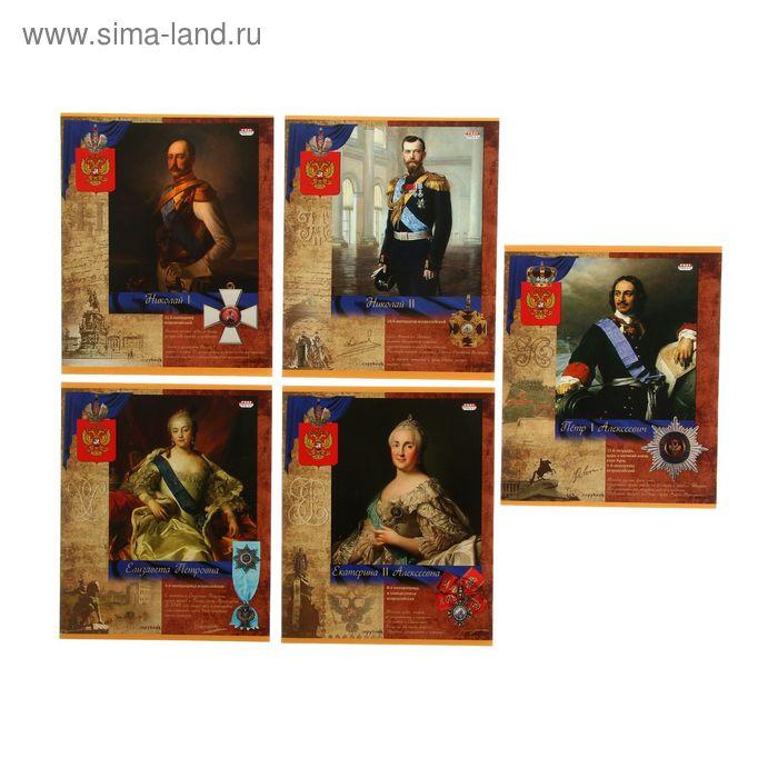 """Тетрадь 48 листов клетка """"Российские правители"""", картонная обложка, лён, 5 видов МИКС"""