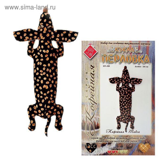"""Набор для создания текстильной игрушки """"Кофейная Такса"""" 34,5 см"""