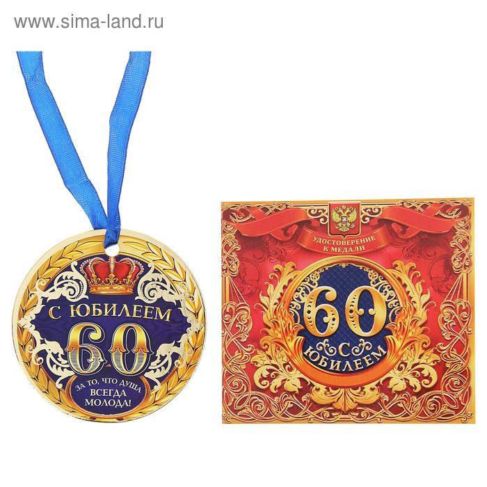 """Набор медаль с удостоверением """"С Юбилеем 60"""""""