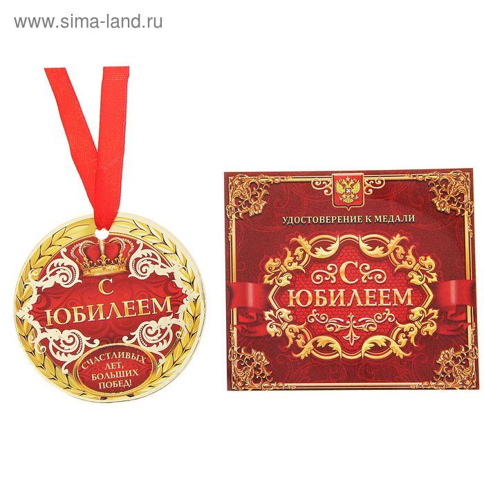"""Набор медаль с удостоверением """"С Юбилеем"""""""