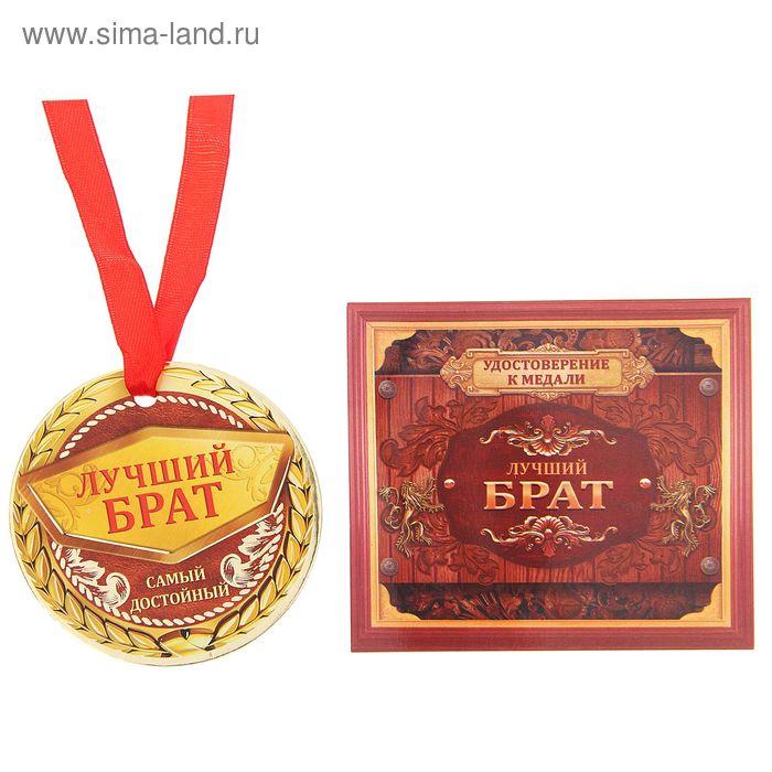 """Набор медаль с удостоверением """"Лучший брат"""""""