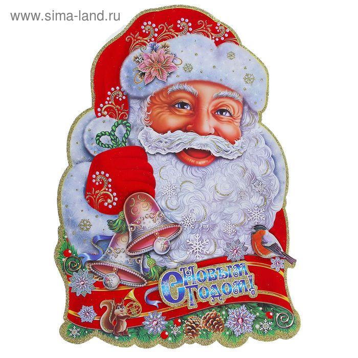 "Плакат ""Волшебный Дед Мороз"""