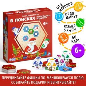 Настольная игра «В поисках новогодних подарков», 66 тайлов