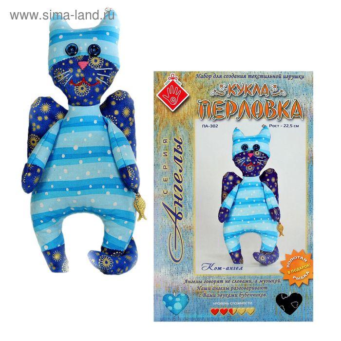 """Набор для создания текстильной игрушки """"Кот - Ангел"""" 22,5 см"""
