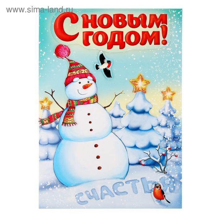 """Набор для создания объемной картины""""Снеговик"""",21 х14,6 см"""