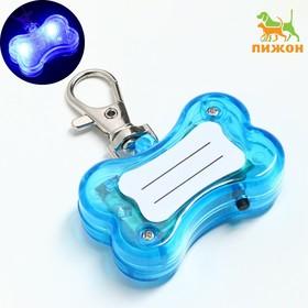 """Маячок """"Косточка"""" с наклейкой для записи телефона, 3 режима свечения, голубой"""
