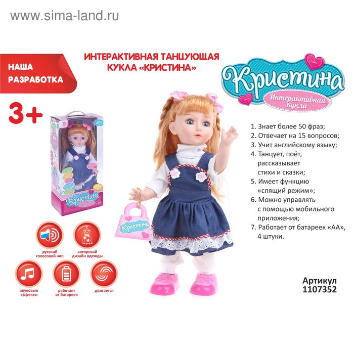 """Кукла интерактивная """"Кристина"""" в джинсовом сарафане, танцует, работает от батареек"""