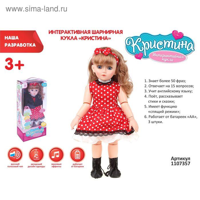 """Кукла шарнирная интерактивная """"Кристина"""" в красном платье, работает от батареек"""