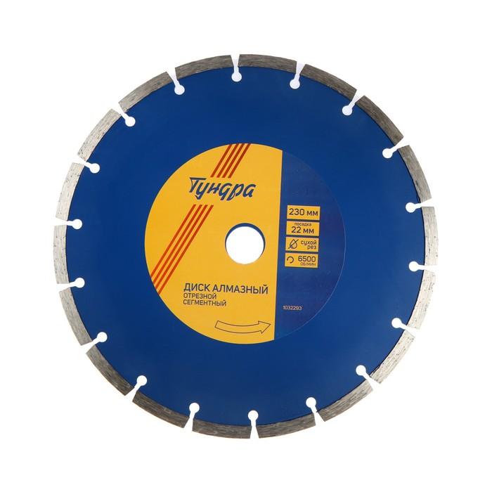 Диск алмазный отрезной TUNDRA, сегментный сухой рез 230 х 22,2 мм + кольцо 16/22,2 мм