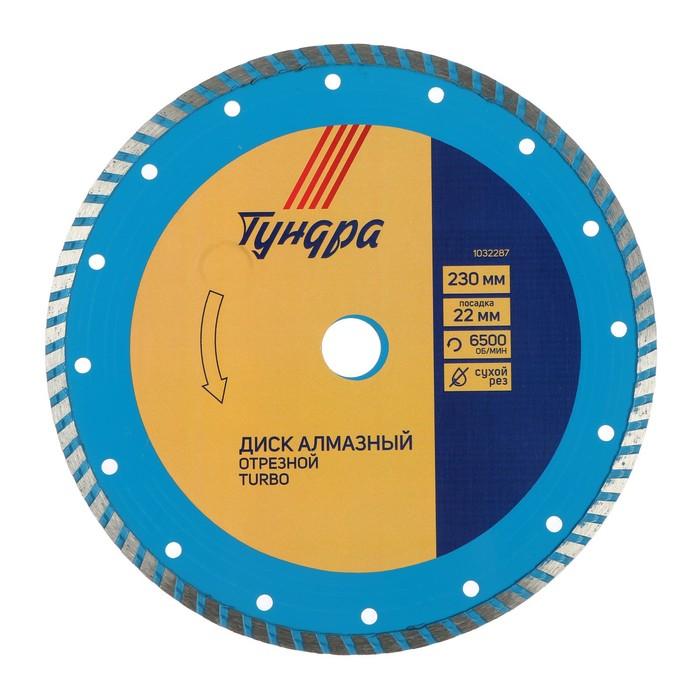 Диск алмазный отрезной TUNDRA, Turbo сухой рез 230 х 22,2 мм + кольцо 16/22,2 мм