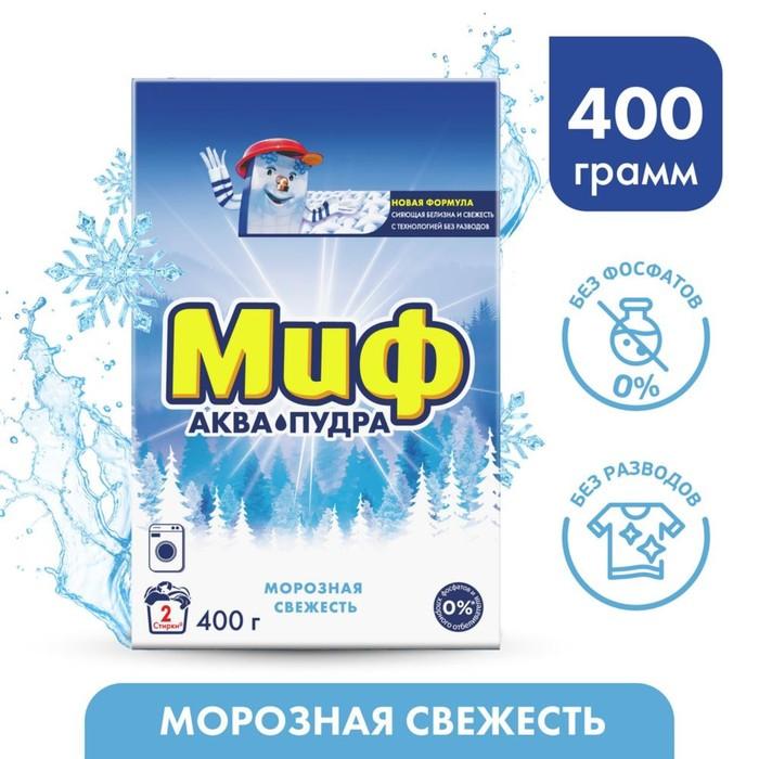 """Порошок стиральный МИФ Автомат """"Морозная свежесть"""", 400 г"""